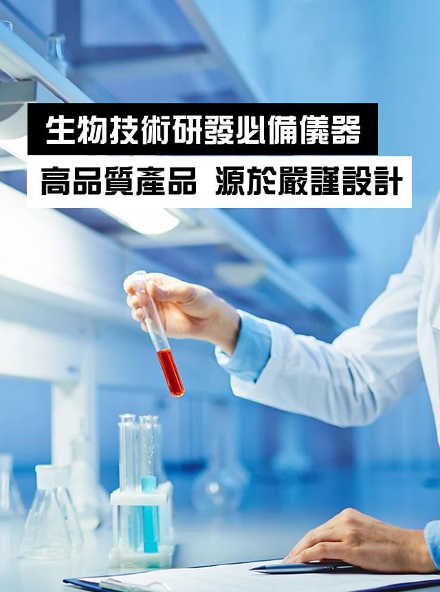 企積科技有限公司-DNA試劑-PCR耗材-細胞/細菌培養耗材